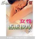 女性香熏按摩