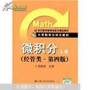 微积分(上册)(经管类·第4版)(二手正版)