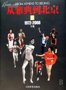 人民体育出品《从雅典到北京》8开精装上下全两册/铜板纸彩印/图文并茂/极具收藏。