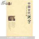 中国古代测字•16开