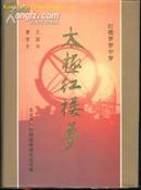 《太极红楼梦》北京曹雪芹祠庙落成纪念专版/16开缎面精装护封品好。