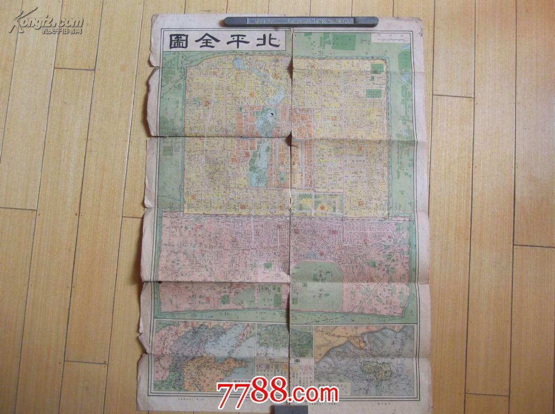 【图】民国地图《北平全图》