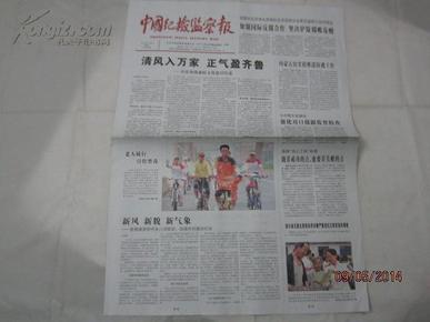 【报纸】 中国纪检监察报 2019年08月24日 【重温延安整风的历史经验(之三) 】