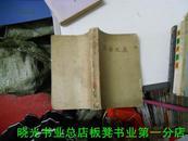 沫若文集 第一卷      书品如图购书满30元包邮