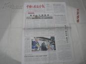 【报纸】 中国纪检监察报 2019年08月24日 【廉政故事里的故事 】【202位抗日远征军将士魂归故里