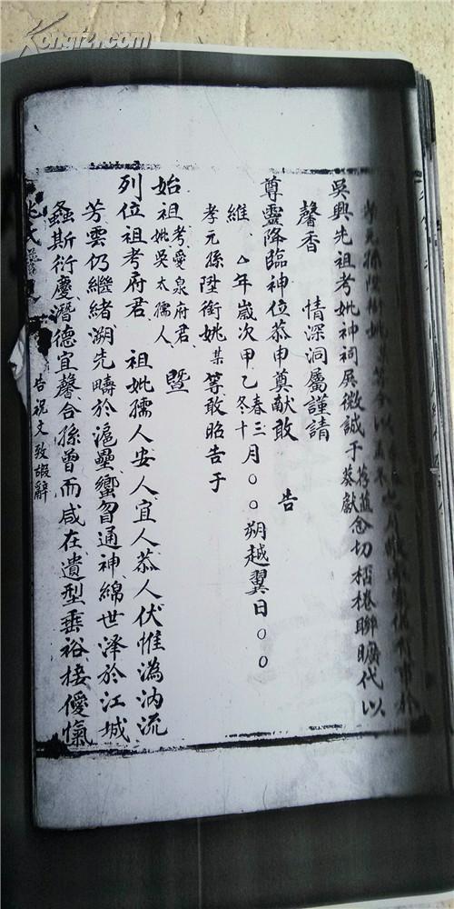 绍兴词调曲谱_绍兴黄酒