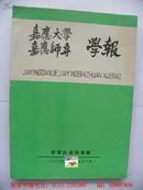 嘉应大学学报(1989年第1期)