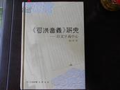 《可洪音义》研究:以文字为中心(新书)