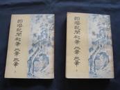 郎潜纪闻初笔二笔三笔  平装本两册全  中华书局1984年一版一印 私藏好品