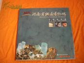 河南省地质博物馆(矿物标本篇篇)【12开 铜版纸画册】
