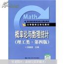 正版 概率论与数理统计(理工类·第4版)