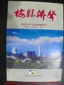 梅县侨声(第84期)