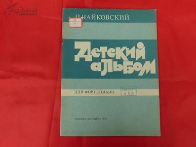 柴可夫斯基:儿童钢琴曲集