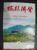 梅县侨声(第90期)