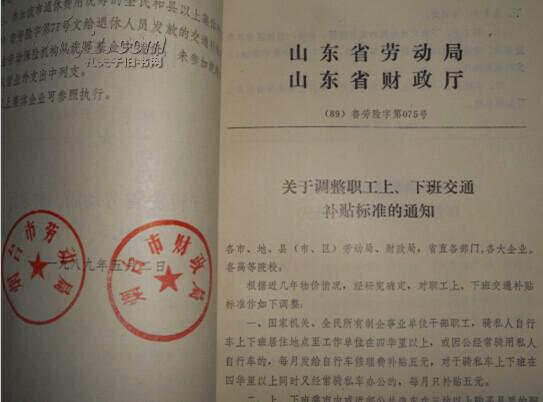 劳动局_关于转发省劳动局财政厅(89)鲁劳险字第075,077号文件
