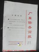 广东侨务简报(2002年第4期)
