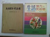 稀见  8开精装  彩色印刷  韩文 原版医药书《生活汉方民俗药》 原色 韩国自然用药植物图鉴  下单见图和描述