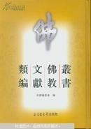 丛书佛教文献类编全六册 包邮