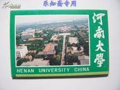 明信片--河南大学     (10枚一套,建校80年时出版的)   有现货