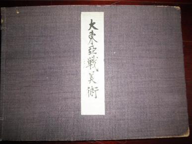侵华史料1944年《大东亚战美术》原护封硬质精装绫子包角超大开本一厚册全