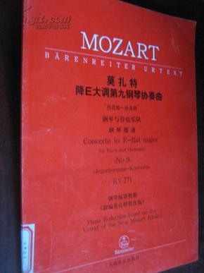 莫扎特降E大调第九钢琴协奏曲 热诺姆 协奏曲 钢琴与管弦乐 钢琴缩谱 图片