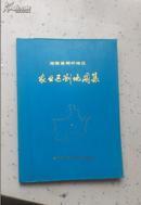 湖南省郴州地区农业区划地图集