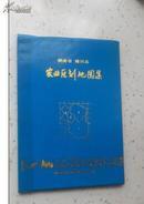 湖南省隆回县农业区划地图集