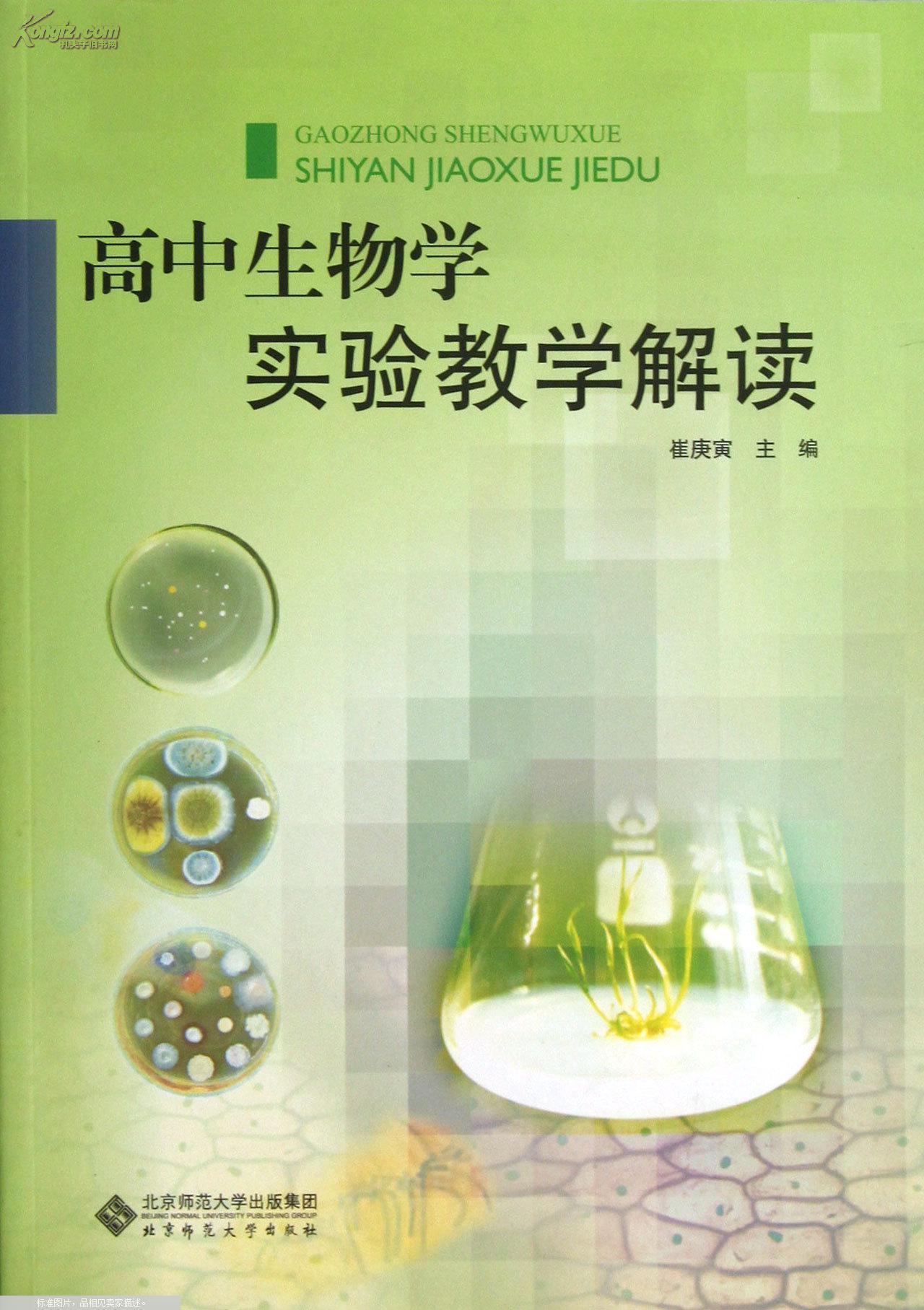 高二生物学技巧_高中生物学实验教学解读