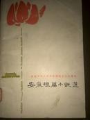 安徽短篇小说选(庆祝中华人民共和国成立30周年)