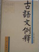古语文例释  88年初版精装私藏