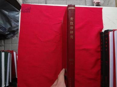 古汉语研究【2001年,1——4期】精装合订本,馆藏
