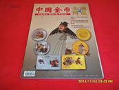中国金币(2010年1月增刊 总第15期)全品