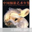 中国摄影艺术年鉴.2009卷