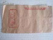 文革 最高指示 信封 尺寸为16*9cm