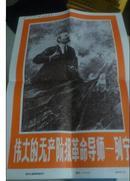 新闻展览照片 伟大的革命导师列宁 一套20张