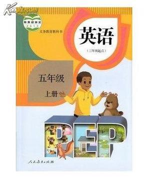2014最新版5五年级英语书上册课本三年级起点人教版5山东高清图片