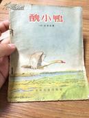 丑小鸭 少年儿童出版社  1956年版! 彩色连环画!