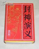 《封神演义》15册完整一套:(1985年初版,人民美术社,64开本,外包装盒99品,内书10品)