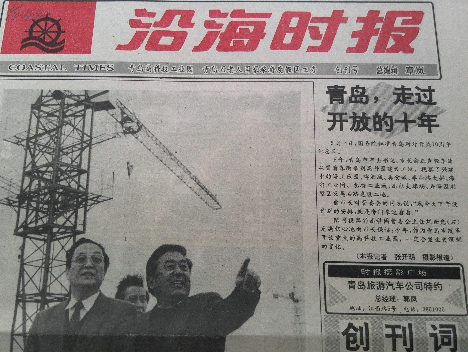 创刊号:沿海时报(俞正声时任青岛市长,照片)