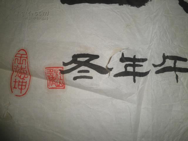 德坤书法 开张大吉 尺寸130 66 孔夫子旧书网