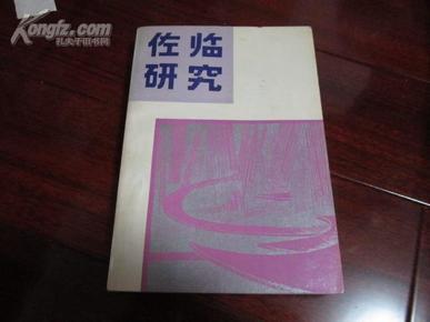 著名的戏剧, 电影艺术家,导演黄佐临签名书《佐临研究》保真 C4