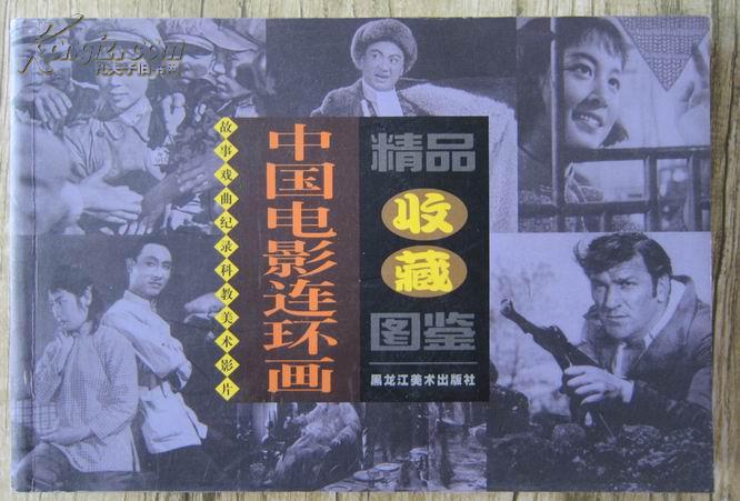 中国电影连环画精品收藏图鉴3