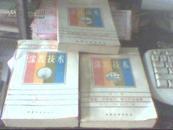 涂装技术1-3册