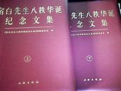 宿白先生八秩华诞纪念文集(精装全二册)(带书盒)
