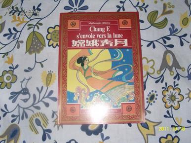 中国神话 嫦娥奔月 彩色连环画 汉法版 ..