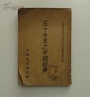 民国稀见- 《中国通商银行创立五十周年纪念册》1947年出版
