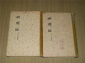 1958年初版  精装本<蛾术编> 上下册全  仅印800册