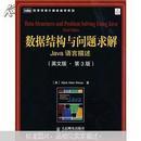 数据结构与问题求解:Java语言描述(英文版)(第3版)