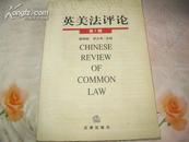 英美法评论 第1辑 (创刊号)