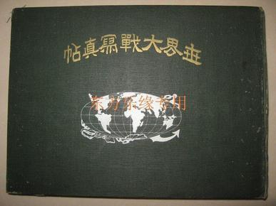 侵华罪证  1915年世界大战写真帖 25.5x19x3cm  多张日德争夺青岛战争写真